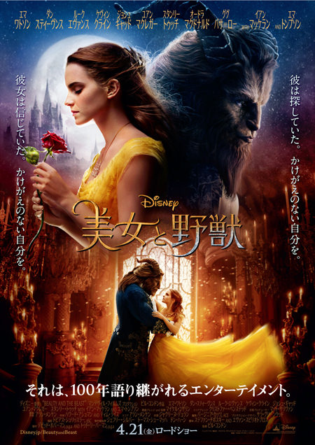 http://www.disney.co.jp/content/dam/disney/images/studio/beautyandbeast/about/img_poster_02.jpg
