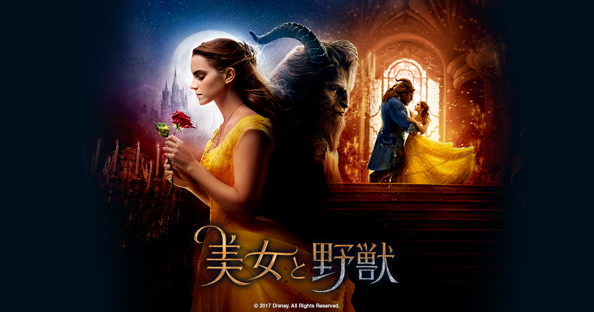 Beauty and the beast 4