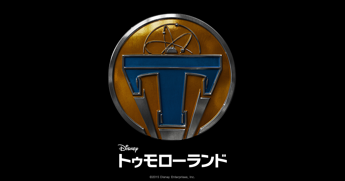 http://www.disney.co.jp/content/dam/disney/images/studio/tomorrowland/ogp/ogp_tl_01.jpg